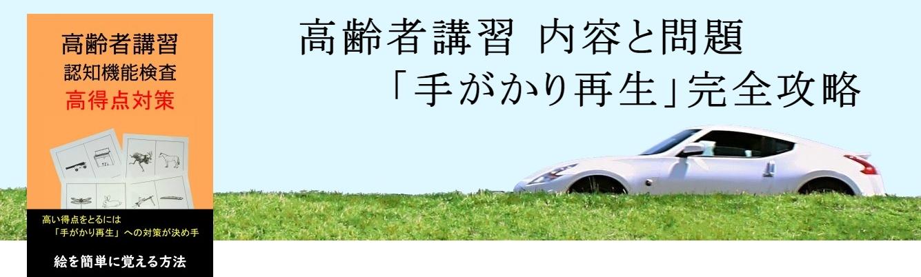 高齢者講習 75歳運転免許更新 認知機能検査 高得点対策!! 問題集 テスト 内容